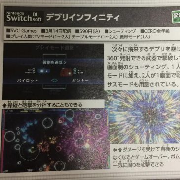 Debris Infinity destacado en Nintendo Dream (Japón) tras su paso por Tokyo Sandbox 2019